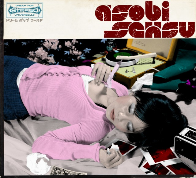 asobi cover_hi